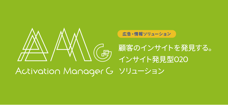 ActivationManagerG
